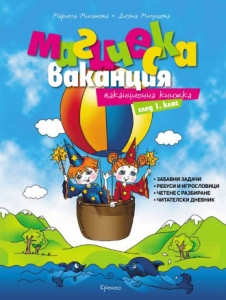 knizhka-magicheska-vakantsiya-1a-330x500
