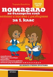 Korica_pomagalo BG za 1 klas (I chast) _2
